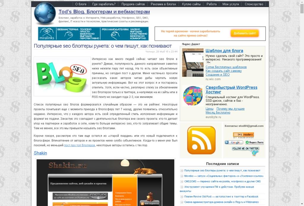tods-blog.com.ua