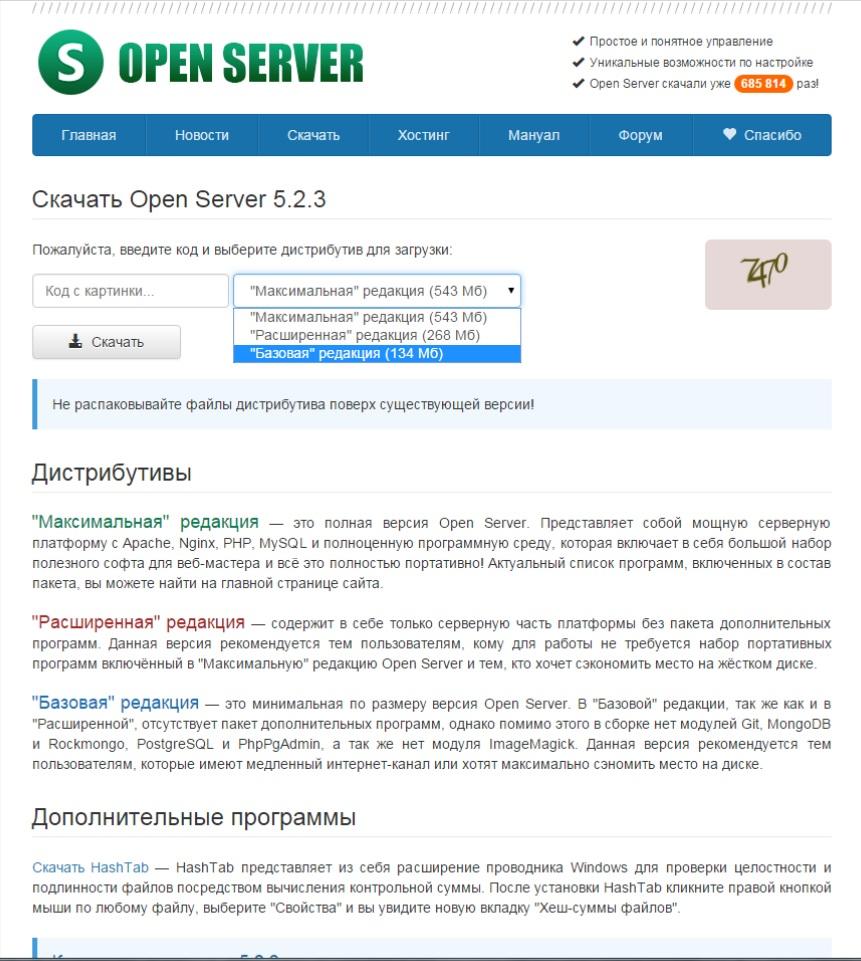 Страница закачки OpenServ